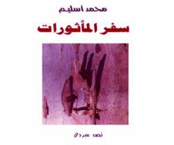 محمد أسليـم: نحَوَ إثنـُوبُـويطِيقَا طـُورُوبريَّاندِيَّة