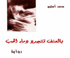 رواية بالعنف تتجدد دماء الحب  (الفصل الرابع)