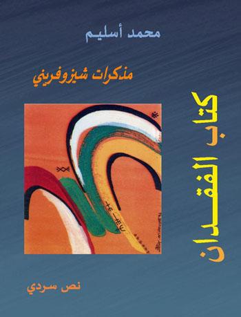كتاب الفقدان: مذكرات شيزوفريني