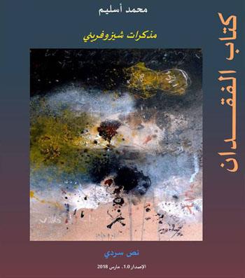 كتاب الفقدان: مذكرات شيزوفريني – إصدار رقمي – النسخة 1.0