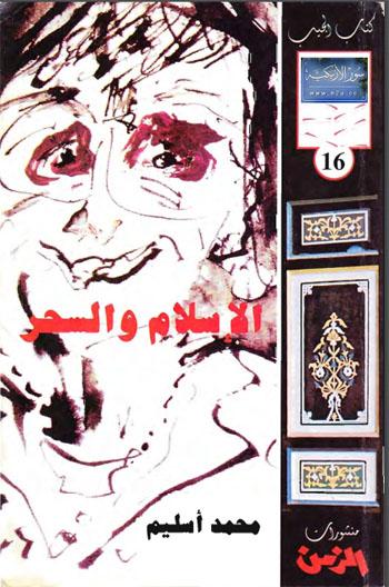 الإسلام والسِّحـر / دراسة