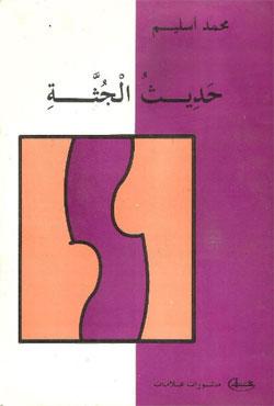 محمد أسليم: «كتابي الأول» بين زمنين / إعداد: حسن الوزاني