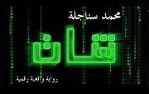 محمد أسليـم: ملاحظات حول قراءة الأعمال الرقمية العربية (أو الإبداع والنقد والتواصل المفقود)