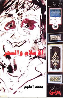 عبد الفتاح الحجمـري، أبحـاث في السحـر. ترجمة: محمد أسليم – تقديم: عبد الفتاح الحجمري
