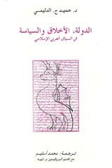أمزيل تودا، حميد الدليمي يكتب عن: الدولة، الأخلاق والسياسة