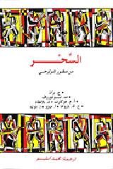إبراهيم الحيسن، السحر من منظـور إثنولوجي ترجمة جديدة للأستاذ محمد أسليم