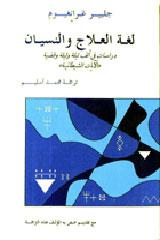 الإصدار الأوّل، يناير 2002 أحمد لطف اللـه، بصدد كتـاب «لغة العـلاج والنسيـــان»