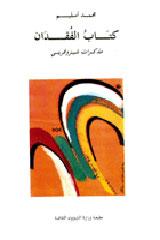 عبد الله صالـح سفيـان، محمد أسليـم في كتاب الفقدان. أسئلـة الكينـونة ومغامـرات الاكتشــاف