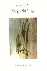 بوجمعة العوفي، سحر الكتابة وعنف التوجسات… إضاءة أولية لكتاب سفر المأثورات [*] لمحمد أسليم