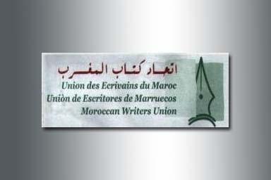 مشروعٍ لاشتغال اتحاد كتاب المغرب في حقل المعلوميات