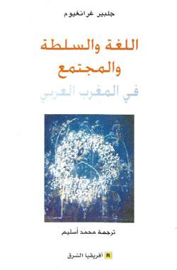 اللغة والسلطة والمجتمع في المغرب العربي: 01 – تقديم للترجمة العربية بقلم المؤلف