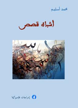 أشباه قصص – صديقي اليساري الإخوانجي